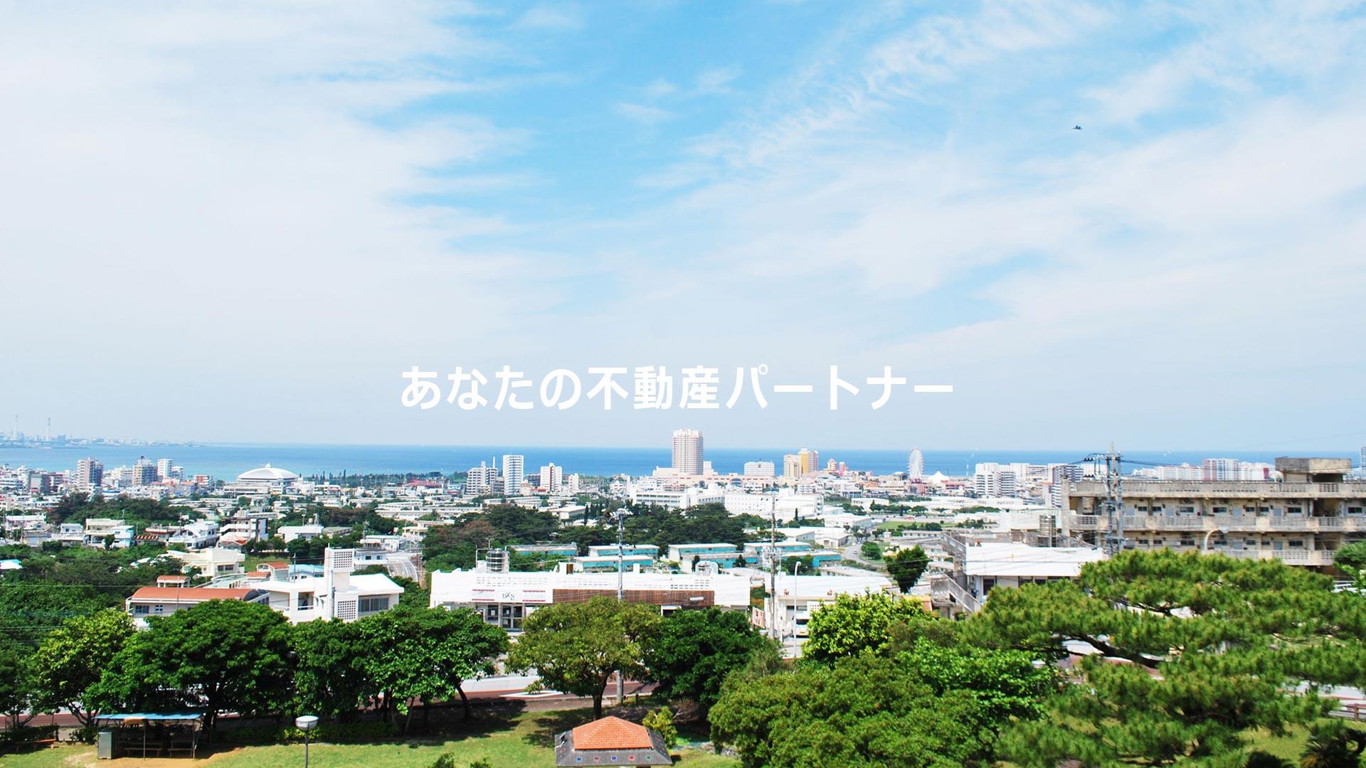 沖縄県北谷町のウィークリー、マンスリーアパート|不動産崎原